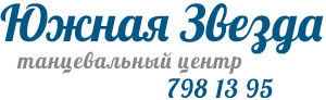 "Танцевальный центр ""Южная звезда"""